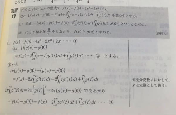 ③のように式変形できる理由がよく分かりません