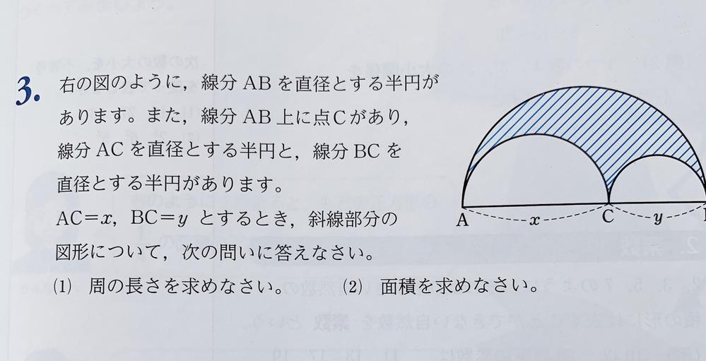 中学3年生です。画像の問題の(2)について教えてくださいm(*_ _)m(解答をみても、解説がないのでわかりませんでした。) よろしくお願いします!!