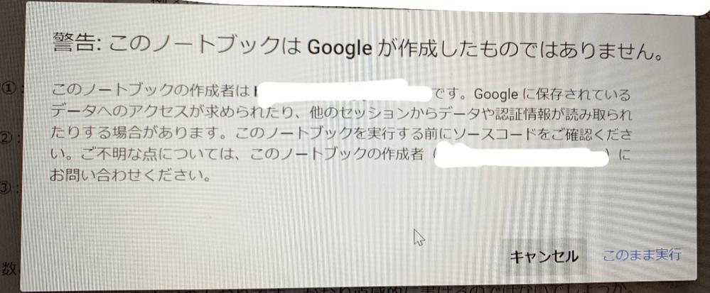 パソコンでGoogleドライブにてある方が作成し共有されているファイルにアクセスし、それを使って作業していたのですが(合法)、 実行しようとするとこのような画面が出てきました。 Googleに保存されたデータへのアクセスが求められるとは、私のアカウントの情報が勝手に見られてしまうということなのでしょうか。 また、データや認証情報が読み取られたりする場合とはどんなことを指しているのでしょうか。 このまま実行を押した場合に起こる事について教えていただきたいです。 (検索する際この状況を説明する語彙が分からなかったため、知恵袋にて質問させて頂きました。) わかる方がいましたら、是非回答お願いします。 パソコン Googleドライブ ノートブック