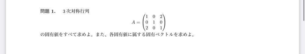 次の固有ベクトルの解説をお願います!