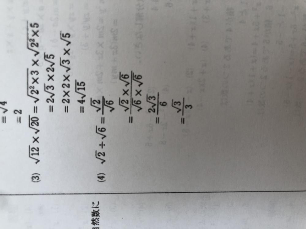 √ 2÷ √ 6は何故 √ 3/3になるのですか? わかりやすく解説お願いします(><)