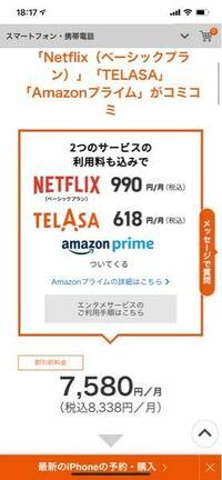 auプランについて 7月からNetflixとAmazonプライムがセットでついてくるプランに変えるんですが、このAmazonプライムはお金かかる映画とかでも全て見れるということですか?  詳しい方教えてください