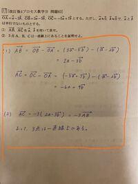 高2数学Bです。 下の写真の問題の解き方が分かりません。 青字で書いてあるのが答えなのですが、 ABベクトル=OBベクトル-OAベクトルという式をなぜたてるのかも分かりません、、m(_ _)m  これは三角形を元にして考えているのですか?  どなたか、紙に図形を書くなどして教えて頂きたいです。