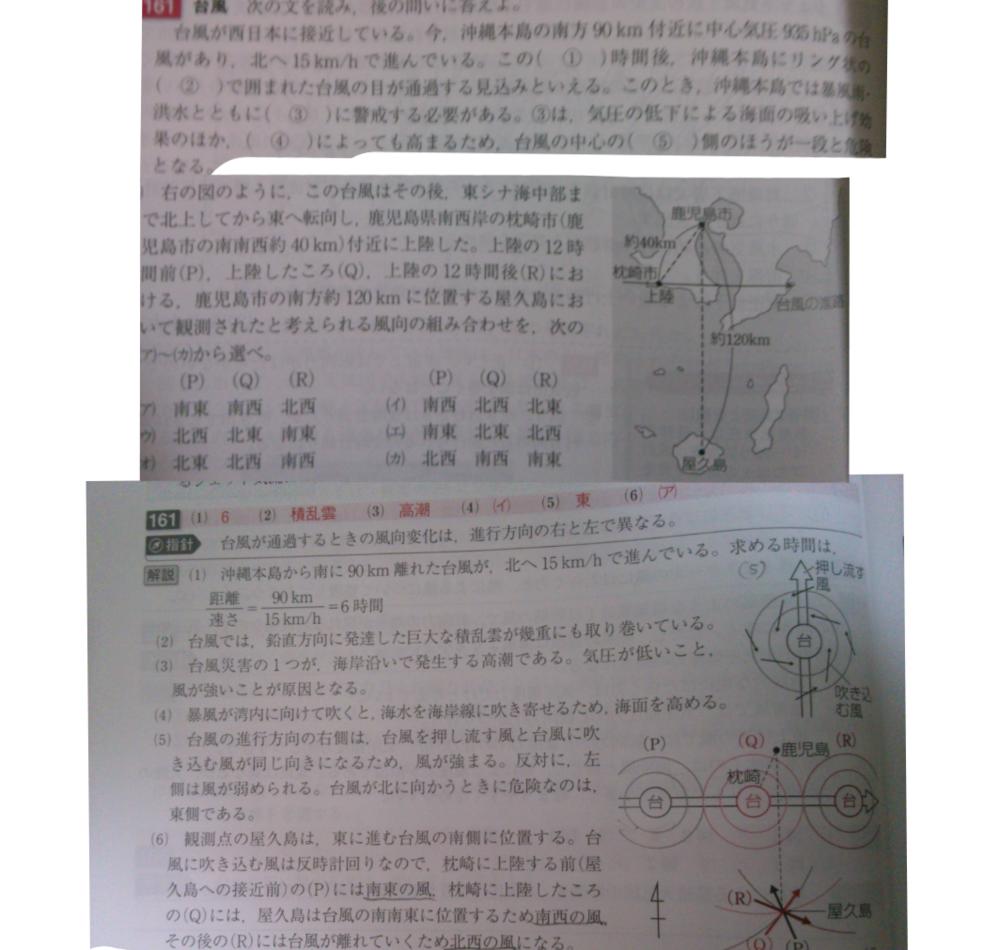 (6)解説の右下の図の(P)↑、(Q)↑、(R)↑の矢印の書き方及び下線部の風の向きの決め方が分かりませんでした。