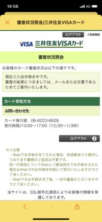 三井住友ナンバーレスカード  25日の金曜日に申し込みしました。 審査状況確認したら この画面なのですが 否決の可能性が高いでしょうか?