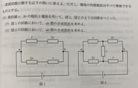 この問題の(2)でキルヒホッフ第二法則を用いた解き方を教えてください  電流を2つ置いてキルヒホッフ第一法則は立てられました。 具体的には、電池の起電力の置き方、と、どこを基準に電位を書けばいいのかを教えて貰いたいです。