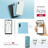 Xperia Ace II ってiPhoneだとどのモデルと同等の性能なんですか?5sくらい?