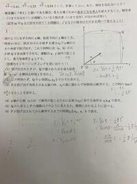 物理の定期考査の問題です 誰かこの問題の答え出してください