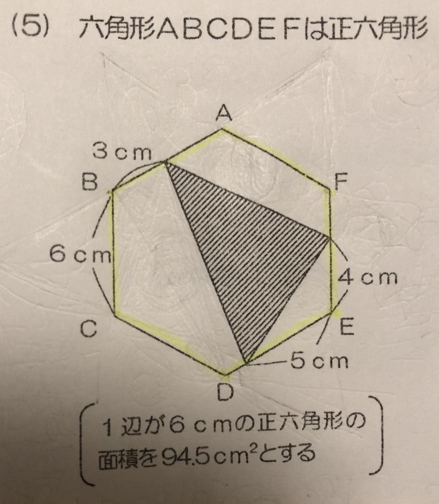 中学受験の算数です。 射線部分の面積を求めなさい。 どなたか詳しくお願いします。