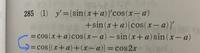 矢印の式変形の意味が分かりません。 教えていただきたいです。