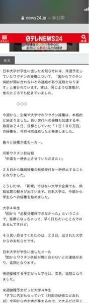私は日大生なのですが、日本大学がワクチン接種を延期するとニュースで言っていましたが、あれはデマでした。 なぜわざわざそんなデマを流したのでしょうか? 何か意味があるのでしょうか?