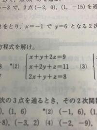 この連立3元1次方程式を解くのはどうしたらいいですか?どの文字も連立で消せないと思うのですが... よろしくお願いします。