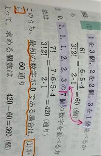 問題が、「7個の数0,1,1,1,2,2,3を並べてできる7桁の整数の個数」(高校1年数学A組合せ)で、解答がこれなのですが、波線を引いてるところが理解できません 教えて貰えないでしょうか