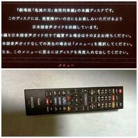 鬼滅の刃無限列車編のBlu-ray/DVDを見ようとしたら、視聴障害者用の日本語音声ガイドが入っています。 それはいいのですが、日本語音声ガイドなし再生の設定をする「メニュー」の表示の仕方がわかりません。 テレビ画面とリモコンはこちらです。 リモコンのどこを押せば、「メニュー」が表示できるでしょうか。 わかる方は、日本語音声ガイドの消し方を教えてください。