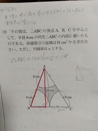 中学1年の数学です。この問題がわかりません… 三角形から扇形を引きたいのですが、扇形の中心角が分かりません。直角三角形だから60度かなと思ったのですが、直角ということしか分かっていないので60度と言っていいのでしょうか どなたか教えてください!お願いします