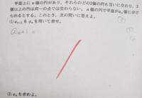 高校数学です! 解き方を教えて下さい! 模範解答は持っているのですが、見てもよくわかりませんでしたから、できるだけ詳しく教えていただきたいです。