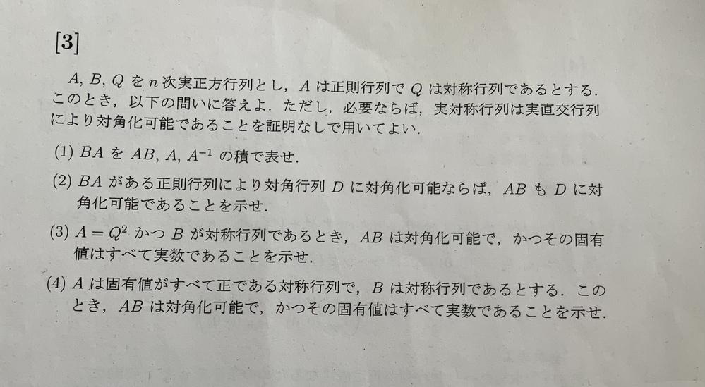 線形代数の対角化についての問題です。画像の問題について解答出来る方、解答頂けないでしょうか。 よろしくお願いします。