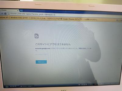 お世話になります。 中古のノートパソコン (OSはVISTAです) を買いましたが インターネットには接続できますが どのサイトも観覧できません。 すべて「このサイトにアクセスできません」 と表示されます。 サポートが終了してるから観覧できなくなったのでしょうか、 時計は合わせました。 よろしくお願いします。