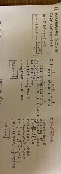 この問題の(1)でなぜ2x二乗-x+3を解いた答えが0になるのかと、適切不適切の見分け方を教えて欲しいです。初歩的な内容ですがお願いします。