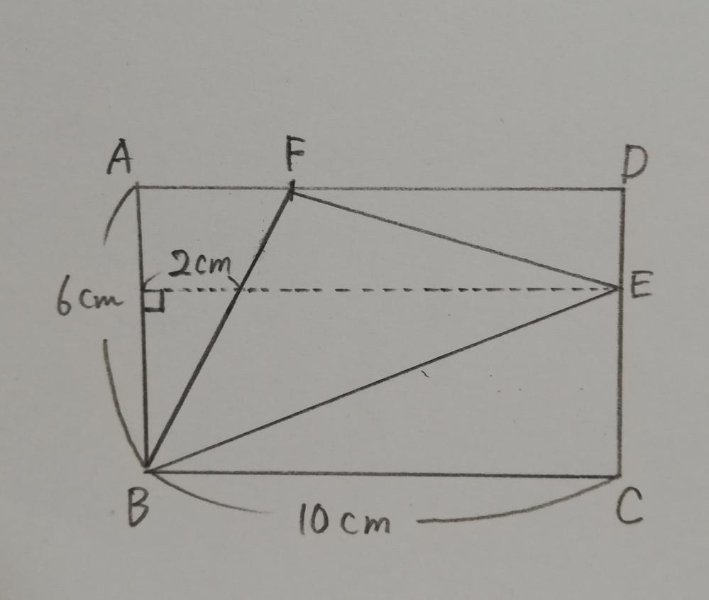 算数の問題の質問です。 ABCDは長方形で、三角形BEFの面積を求めなさいという問題なのですが、解き方を教えて下さい。 よろしくお願い致します。