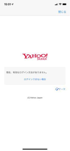 Yahooでログインし直してくださいって何度も出てきますがログインが出来る方法が無いそうです。昨日の夜からできません。どうすれば良いですか?