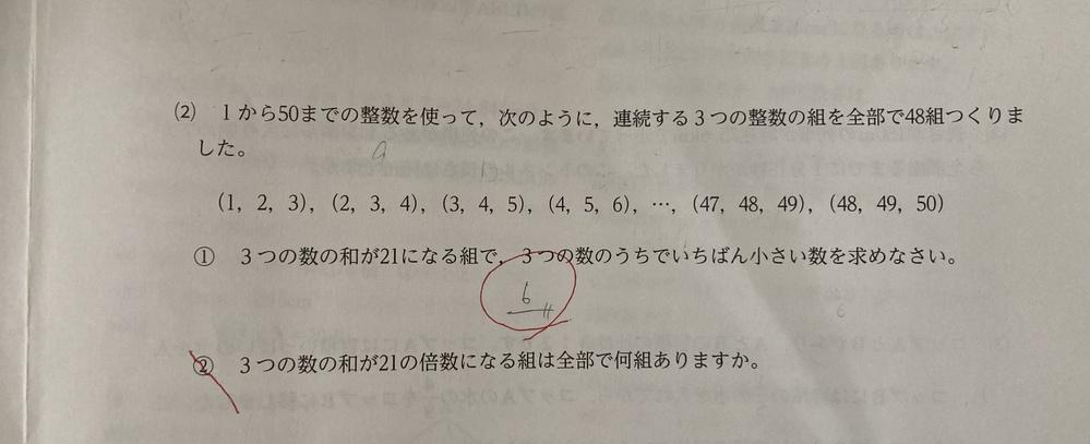 小学生の算数の問題です。 ②を小6にわかりやすくご教授いただけないでしょうか。