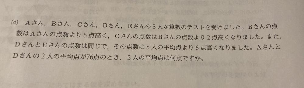 小学生算数の模試です。 小6にわかりやすく解説したいので ご教授お願い致します。