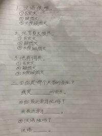一の1・2・3の文章をで否定文・疑問文・反復疑問文に書き換えるとどうなりますか? またニの①②③の文章の質問に中国語で答えるとどうなるますか? ご回答の方よろしくお願いします。