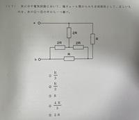 電気回路の端子a-b間の合成抵抗を求める問題です。 計算の仕方を教えて頂きたいです。 答えは④になります。