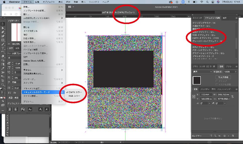 雑誌の純広告のデザインを行っています。 入稿先から、今回の入稿データが全てRGBとなっているという 指摘を受けました。 ただ、こちらで何度確認してもCMYKになっているのです・・・。 (配置埋め込みオブジェクトがCMYKになっていることも確認しました) なお、以下の方法で確認しました。 ■ファイルのドキュメントカラーモードでCMYKにチェックが付いている ■イラレで開いた時にファイル名のお尻にCMYKと書いてある ■ドキュメント情報でRGBが0になっている (スクショも添付いたします) 私は何分素人同然でデザインをやっているので、 私の勉強不足でRGBになっていることに気付けないで いるのかと思いまして色々調べたのですが、 解決に至りませんでした。 入稿先の担当者が間違っているとは考えにくいので、 きっと私のデータはRGBなのだと思うのですが、 どなたか上記以外の方法でRGBになっているかどうかの 確認方法などをご存知でしたらご教授いただけませんでしょうか。 ※ちなみに、たとえRGBで作業してしまったとしても、最後に Illustratorのファイル→ドキュメントのカラー設定→CMYK にチェックすることでデータまるごとCMYKに変換できるという 認識は合っているでしょうか。(画像は別として) 基本的すぎてお恥ずかしい限りですが、 どうぞよろしくお願いいたします。