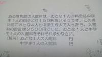 この連立方程式の文章題の解き方を教えてください。