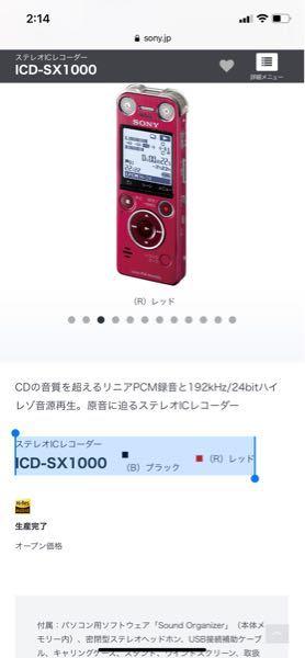 I C レコーダー これが家にあるんですが スマホのアプリに負けてますよね? 持ってる意味ないでしょうか