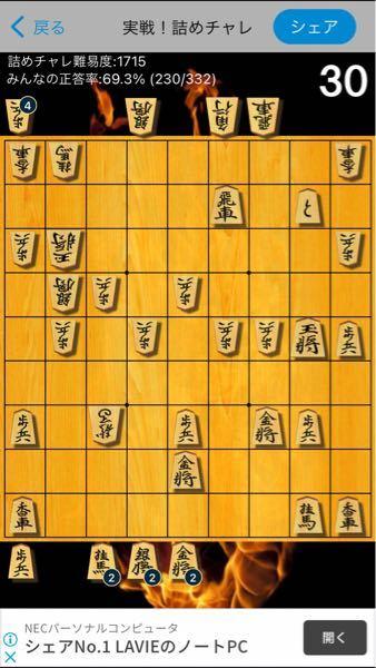 詰め将棋の答えを教えて下さい。