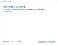 windows11をインストールしようとWindows Insider Programに入ってインストールしようとしたら画像の次の作業が必要ですと出てきました どうすればインストールできるでしょうか? スペックはデバイス名 Intel(R) Core(TM) i5-5200U CPU @ 2.20GHz 2.20 GHz メモリ16.0 GB
