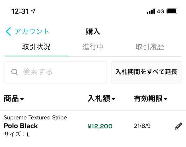stockxでsupremeのポロシャツかったんですけど入札額の有効期限みたいなのがあって8月9日ってかいてあるんですけど、それは8月9日まで値段がきまらないから商品が届かないってことですか?助言いただきたいです!