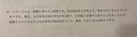 小学生算数模試の問題です。 小6がわかるように解説したいので ご教授お願い致します。