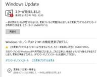 Windows アップデートでエラーが発生します。 一部の更新ファイルが見つからないか、更新ファイルに問題があります。後で更新プログラムのダウンロードが再試行されます。エラー コード: (0x80073712)  再起動を数回繰り返して再試行してますが、必ずエラーになります。  デバイスマネージャーで見ると、?とか!みたいなマークはなくすべて正常です。