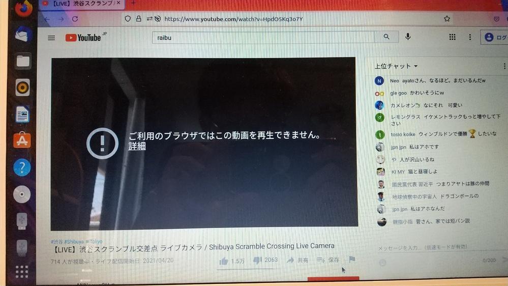 ubuntuでfirefox使ってるんですが、youtubeのLINE配信が見れません。普通にyoutube動画は見れます。GYAOとかも見れません。どうしたら良いでしょうか?