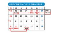 カレンダーの祝日変更されてた事を全く知りませんでした(>_<) いつ発表されてたのですか? 発表されたお日にち教えて下さい