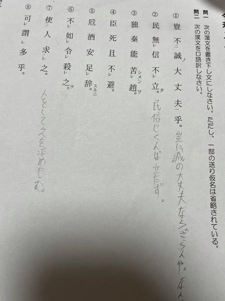 助けてください!国語の宿題です、漢文です