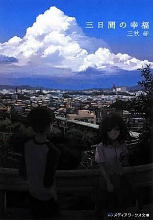 三秋縋さんの「三日間の幸福」(メディアワークス文庫)の表紙に描かれている風景はどこの風景ですか?