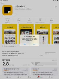 韓国漫画アプリ『KakaoPage』についてです。 kakaopageをインストール(iPadです)する方法を調べたら、   ①「設定」画面から、「メディアと購入」をタップ ②「アカウントを表示」をタップ ③「国または地域名」をタップ ④「国または地域を変更」をタップし、「大韓民国」を選択 ⑤kakaopageをインストール   だったのですが、 実際に①〜④を行って、kakaopageをイ...