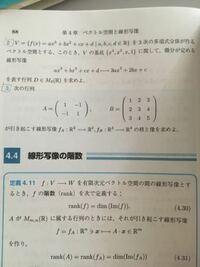 線形代数 ベクトル空間と線型写像です。 この2、3の解き方含め答えを教えていただけませんでしょうか?コロナでオンデマンドなのですが、先生の資料が全くわからず困っています。 どなたか助けてくださいm(_ _)m