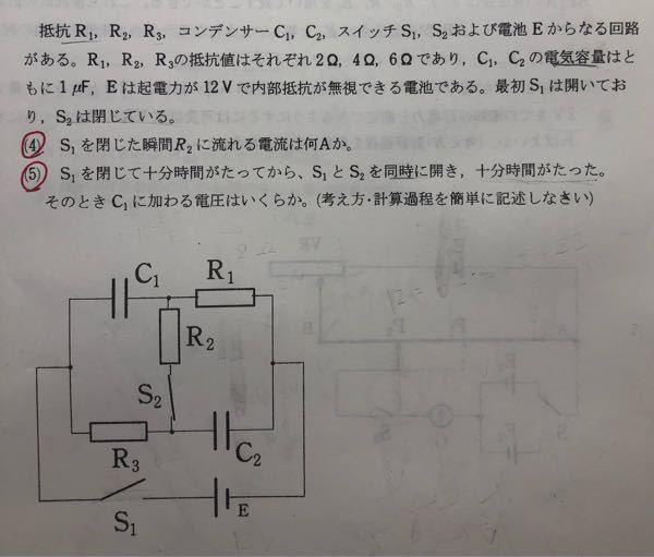 (5)の解き方を教えてください。 ちなみに、答えは8Vです。