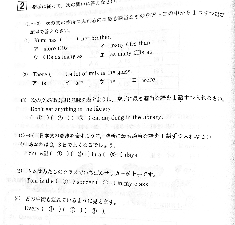 中1英語 解答教えてください