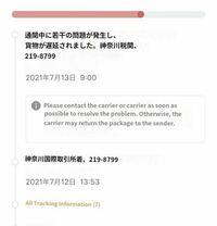 日本郵便のサイトでは通関手続き中と書いてありますが、別のサイトで確認すると問題が発生したと出ました。何故ですか?