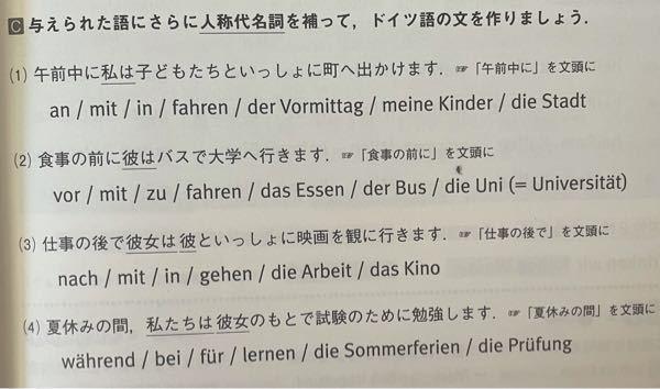 下のドイツ語の問題を教えてください。