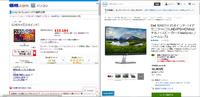 価格.comというサイトで15000円のモニターを見つけたのですが販売サイトを覗いてみたら19000円でした。買えば19000円でしょうか。それとも時間差で反映される感じでしょうか
