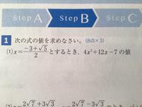 中3平方根 この式の解き方がわかりません。4xでくくって解こうとしたのですが、答えと違いました。式と解説お願いいたします。