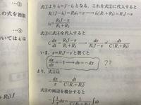 電気数学に詳しい方教えてください。  写真の式ですが、x1=r1j -v  とおいたあと、雲マークの式になる理由が分かりません。  教えてください